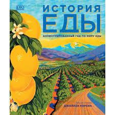 <b>Энциклопедии</b>, Книжки купить недорого в интернет-магазине в ...