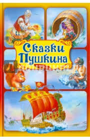 Картинки по запросу сказки Пушкина