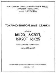 инструкции по технической эксплуатации токарных станков.rar