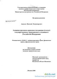 правовое положение статус государственного гражданского  Административно правовое положение статус государственного гражданского служащего Российской Федерации