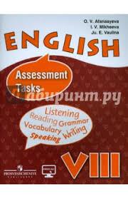 Книга Английский язык класс Контрольные задания  Английский язык 8 класс Контрольные задания