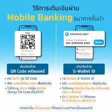 """คนละครึ่ง กรุงไทยแนะเคล็ดลับ เปิด 3 ช่องทางเติมเงินง่ายๆเข้า """"G-Wallet"""""""