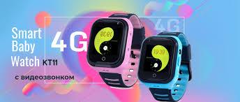 Официальный сайт дистрибьютера Smart <b>Baby Watch</b> - умных ...