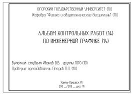 Правила и порядок выполнения работы Образец оформления титульного листа