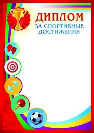 Диплом за спортивные достижения Купить книгу с доставкой my  Предложение сотрудничества · Партнерская программа