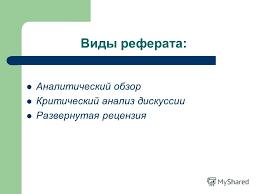 Презентация на тему Реферат как форма государственной итоговой  5 Виды реферата Аналитический обзор Критический анализ дискуссии Развернутая рецензия