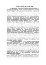 Реферат на тему Налог на доходы физических лиц docsity Банк  Реферат на тему Налог на доходы физических лиц