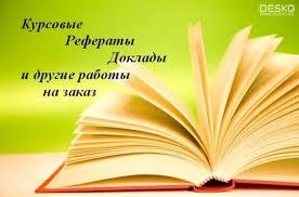 kg Пишу дипломные квалификационные курсовые работы и  Пишу дипломные квалификационные курсовые работы и отчет по практике б доклады