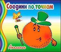 """Соедини По Точкам """"апельсин"""", Учмаг Новосибирск"""
