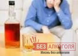 Реферат алкогольная зависимость подростков Жизнь без алкоголя  Реферат алкогольная зависимость подростков фото 98