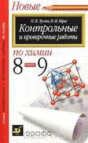 Контрольные и проверочные работы по химии класс зуева решебник