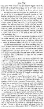 poem on my mother tongue hindi co essay about mother tongue