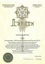 Дипломы и свидетельства Матрица роста Диплом 100 лучших изобретений России