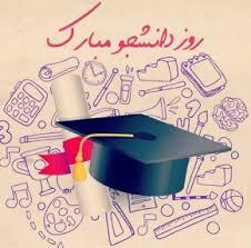 تبریک روز دانشجو ile ilgili görsel sonucu