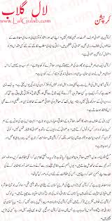 urdu collection essays on different topics essays on different topics