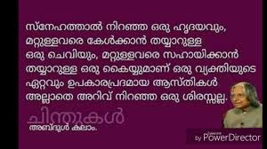 Inspirational Love Quotes In Malayalam