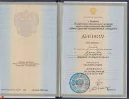 Аттестация государственных гражданских служащих диплом Мокша основанием выдачи диплома является решение государственной аттестационной комиссии Диплом государственного аттестация государственных гражданских