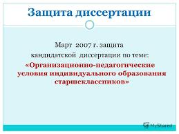 Презентация на тему Единство науки и практики учитель  10 Защита диссертации