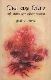 न ज ब रह म व च र nij brahma vichar