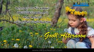 Good Afternoon Wallpapers Tamil Quotes Wishes For Whatsapp Good