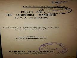 kamgar prakashan essay on communist manifesto