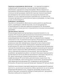 Лицензия на программное обеспечение Реферат Лицензия на программное обеспечение 2