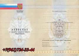 Купить диплом в Киселёвске ru kupit attestat 2010 2014 в в Киселёвске