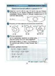 Иллюстрация из для Математика класс Самостоятельные и  Иллюстрация 16 из 16 для Математика 3 класс Самостоятельные и контрольные работы В