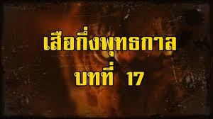 ล่องไพร เสือกึ่งพุทธกาล บทที่ 17 การเสี่ยงครั้งสุดท้าย