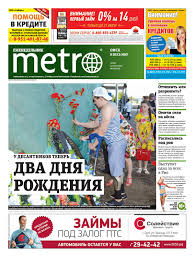 20160713_ru_omsk by Metro Russia - issuu