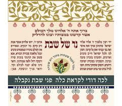 charming prayer for lighting shabbat candles f64 in stylish selection with prayer for lighting shabbat candles