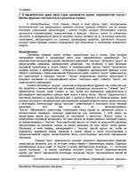 Контрольная работа по зарубежному конституци id  research papers Контрольная работа по зарубежному конституционному праву 2