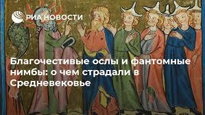 Благочестивые ослы и фантомные нимбы: о чем страдали в ...
