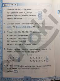 ГДЗ контрольные работы по математике класс Рудницкая