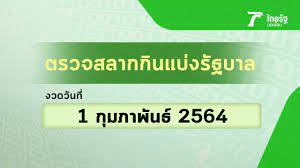 ตรวจหวย 1 กุมภาพันธ์ 2564 ตรวจผลสลากกินแบ่งรัฐบาล หวย 1/2/64