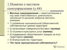 Презентация на тему Местное самоуправление Бочкарёва Т Н  2 1