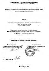 Отчет по производственной практике по инвентаризации Новинки файлов Отчет по практике в бюро технической инвентаризации