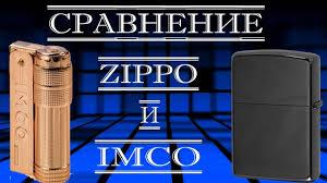 Сравнение <b>зажигалок ZIPPO</b> и IMCO. Моё мнение. - YouTube