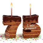 75 лет день рождения открытки