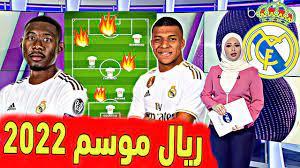 عاجل هذه تشكيلة ريال مدريد موسم 2022 مع زيدان تشكيلة نارية مع صفقات الريال|مهاجم  ريال مدريد