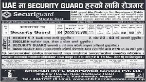 Job Vacancy In Securitygurad Middle East Company , Job Vacancy For ...