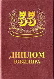 Сувенирный диплом Юбиляра лет товар ЧП Алексеев Сувенирный диплом Юбиляра 55 лет
