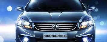 <b>Фаркоп</b> — Тюнинг, кузов, интерьер, допы — <b>Dongfeng</b> клуб ...