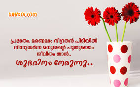 Malayalam Good Morning Messages Best Malayalam Messages