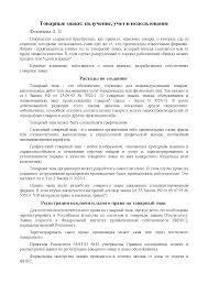 Реферат на тему Товарные знаки docsity Банк Рефератов Это только предварительный просмотр