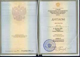 Купить диплом о юридическом образовании без предоплаты на сайте  Диплом о юридическом образовании