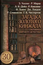 <b>Гилберт Кит Честертон</b>, Загадка золотого кинжала (сборник ...