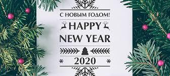 Happy <b>New Year</b> 2020!