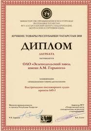 страница  Диплом лауреата Лучшие товары республики Татарстан