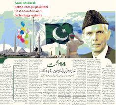 independence day speech essay in urdu 14th independence day speech essay in urdu